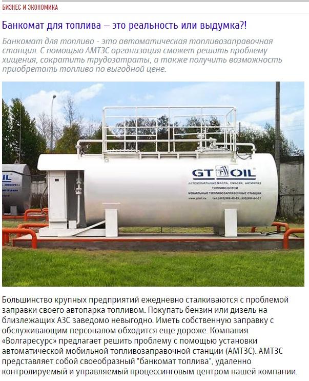 АМТЗС - банкомат для топлива