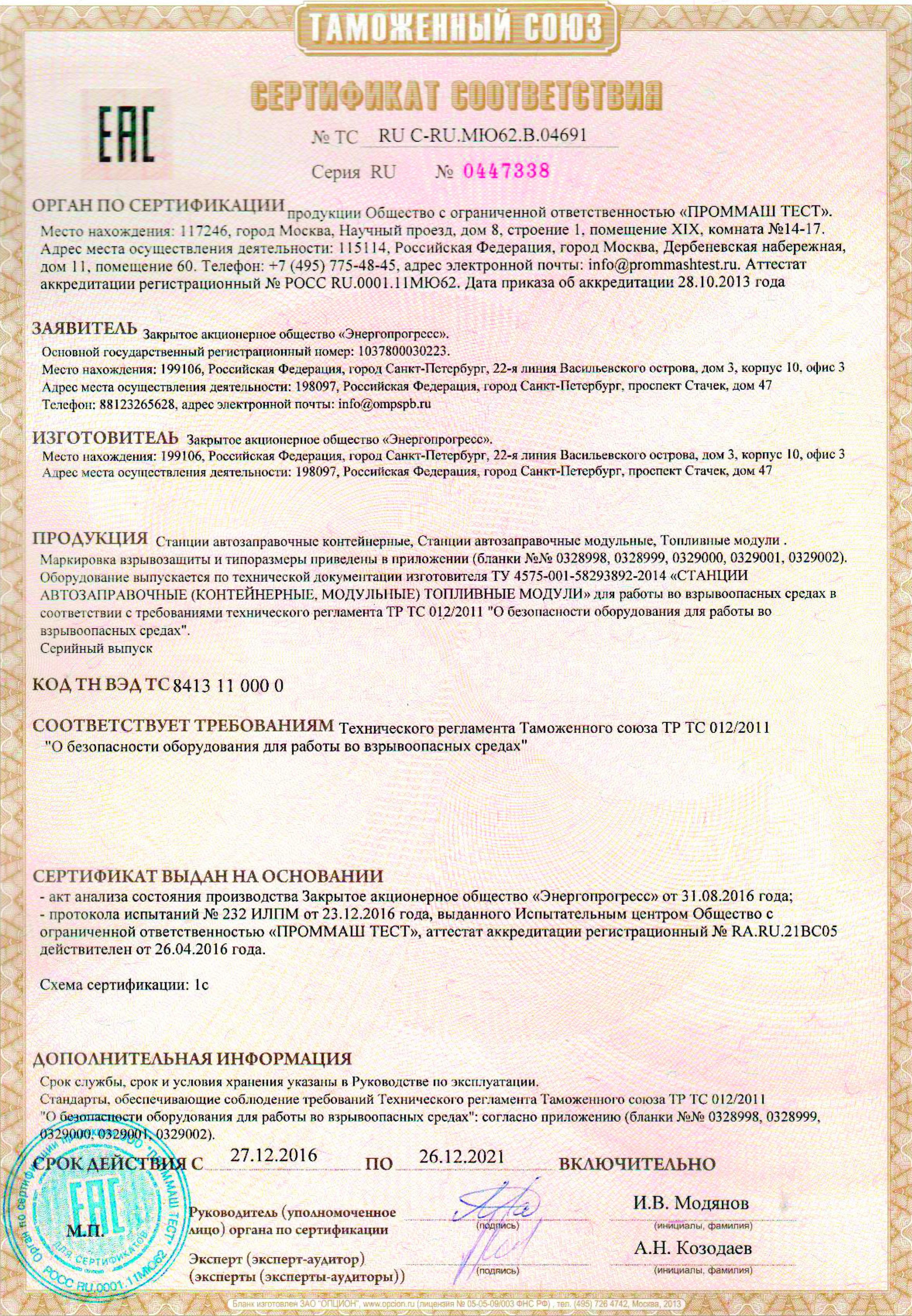 сертификат КАЗС,МАЗС,ТМ (работа во взрывоопасных средах)-1